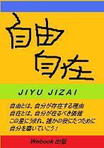 jiyujizai-s.jpg