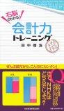 tanaka_book.jpg
